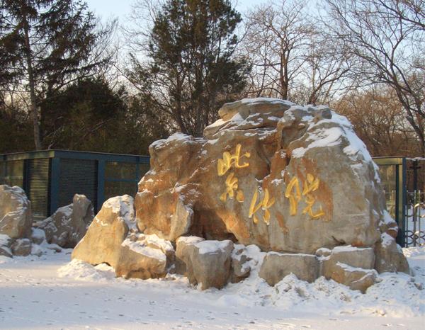 北京紫竹院公园欢迎您!